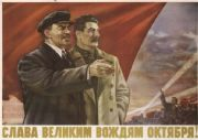 Vintage Russian poster - Glory to the great October leaders!